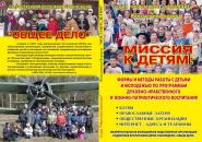"""Презентация смен ПВПЛ """"Ратная Застава"""" на сельской турбазе"""