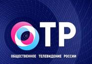 Общественное Телевидение России у нас в гостях (2014 г.)