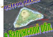 """Турбаза """"Остров Пасхи"""" построена рядом с городом Протвино"""
